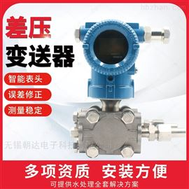 CHD-3051差压变送器/电容式