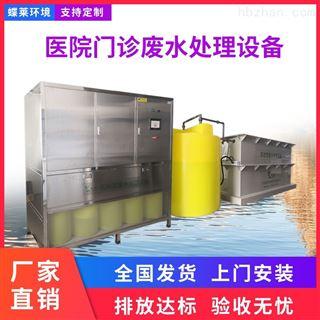化验室废水处理设备