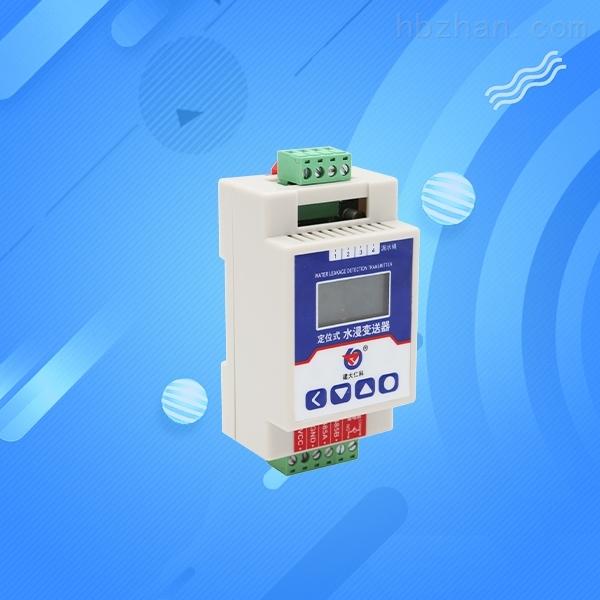 定位式水浸变送器检测仪