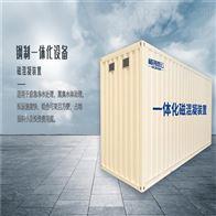HC-Mag磁絮凝沉淀技术水处理系统