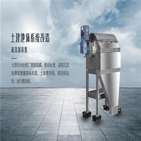 工业重金属废水净化磁絮凝设备