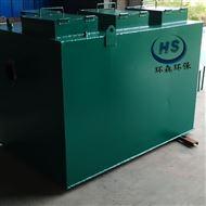 HS-01小型农村一体化生活污水处理设备厂家直销