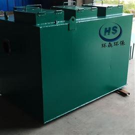 HS-WS山东农村美丽乡村污水处理设备地埋式价格