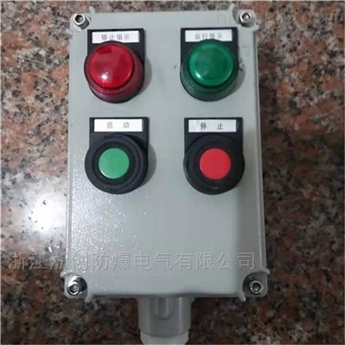 二灯二钮一开关防水防尘防爆操作柱