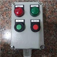 BZC-二灯二钮一开关防水防尘防爆操作柱