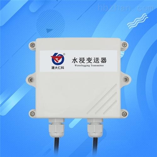 水浸传感器变送器溢水漏水检测 开关量工厂