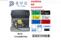 电力自动标牌机CP300普印达批量打印神器