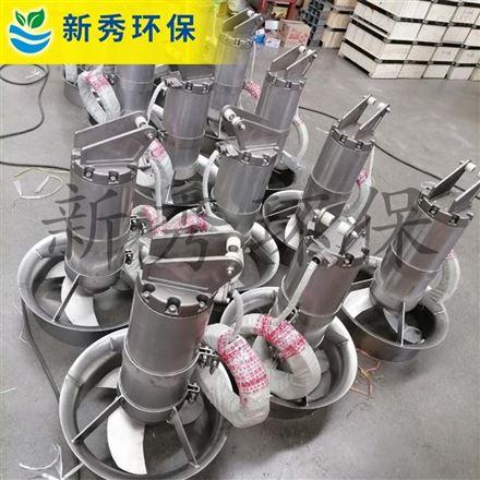 双氧水 搅拌机调节池潜水推流搅拌器厂家