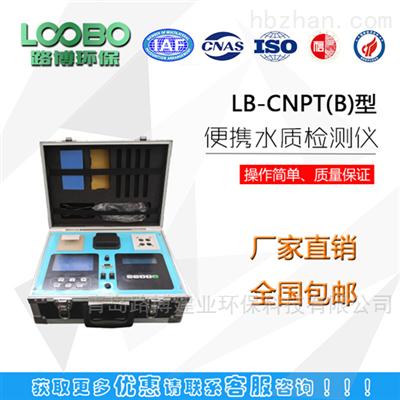 LB-CNPTB四合一型便携式多参数水质检测仪