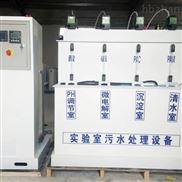 通用小型实验医疗废水一体化设备