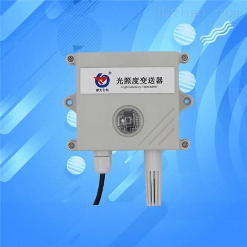 光照度传感器变送器照度计工业RS485