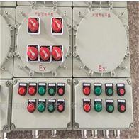 BXK-三相7.5KW电机启停防爆控制箱