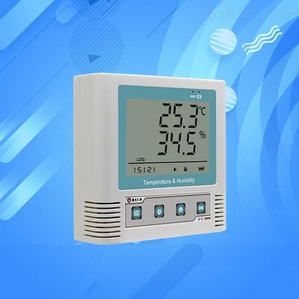 仁科冷链温湿度记录仪