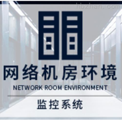 建大仁科机房动力环境监控系统