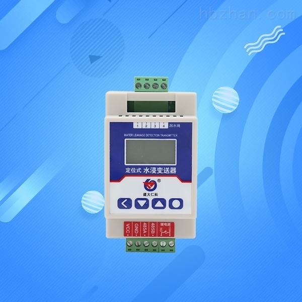 定位式水浸传感器漏水检测
