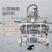淮安市文件袋丝印机厂家包装袋丝网印刷机