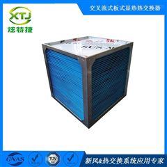 正方形热泵烘干热交换芯体余热能量回收设备
