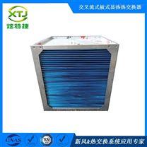 显热交换器芯体亲水铝箔能量回收器