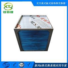正方形400*400*400-6板式热交换器芯体 烘干余热回收设备