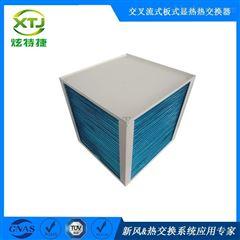 铝换热芯畜牧业壁挂通风设备用铝箔换热芯体