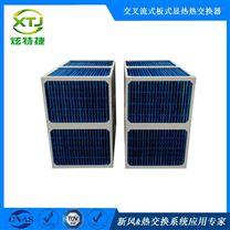 热交换芯 节能环保 空气制水机废热回收器