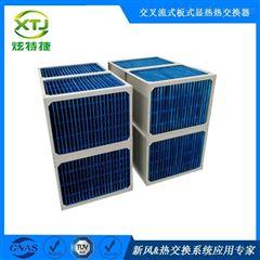 正方形600*600*500显热交换器芯体空气能热泵污泥烘干余热回收