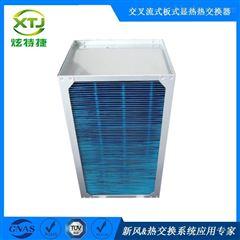 正方形热泵烘干余热回收芯体显热交换器节能换热器