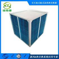 热交换器芯体 高效热量回收交换机回热器