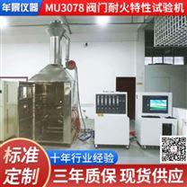 阀门耐火特性燃烧及阻燃性能试验机试验箱