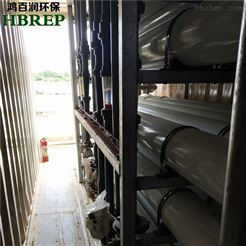 HBR-RO-40工業生活飲水裝置|超濾膜過濾設備|鴻百潤