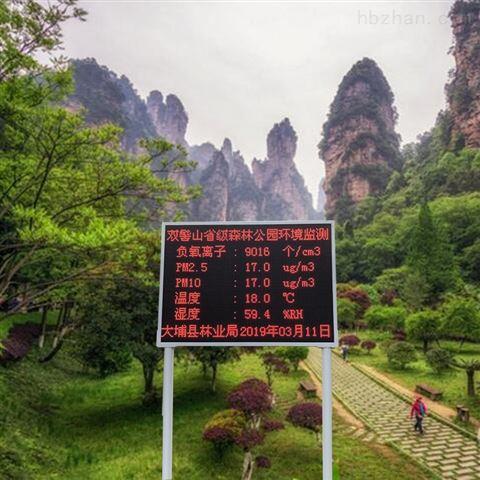 景区吸引游客神器空气负氧离子监测系统