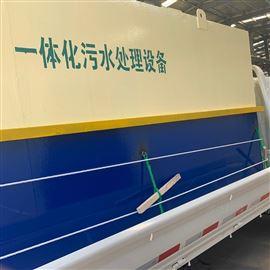 HS-WS高速公路污水处理设备常年供应