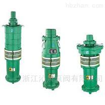 沁泉 QY型雷竞技官网手机版下载充油式小型潜水电泵