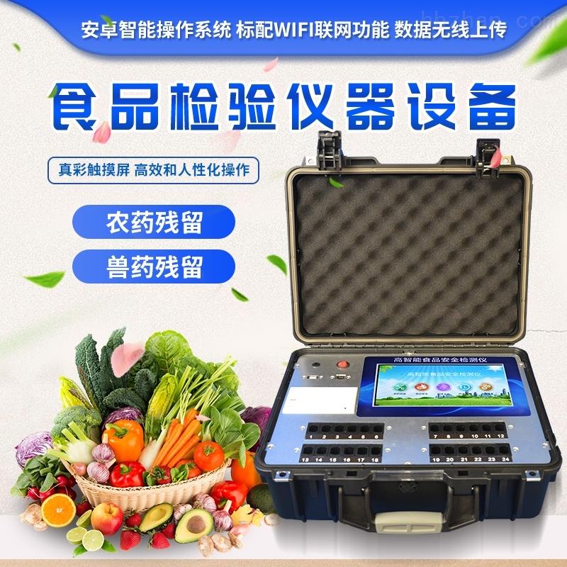 全項目食品檢測儀
