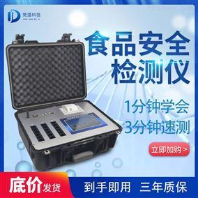 JD-G1800食品安全检测仪厂家