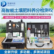 JD-GT土壤肥料檢測常規實驗室全套儀器設備