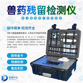 JD-SY多功能獸藥殘留檢測儀