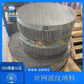 精馏塔BX500型不锈钢规整填料CY700丝网波纹