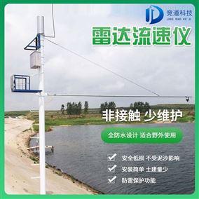JD-SW4水雨情自动监测系统