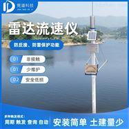JD-SW1雷达流速监测系统