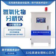JD-NO鍋爐氮氧化物尾氣分析儀