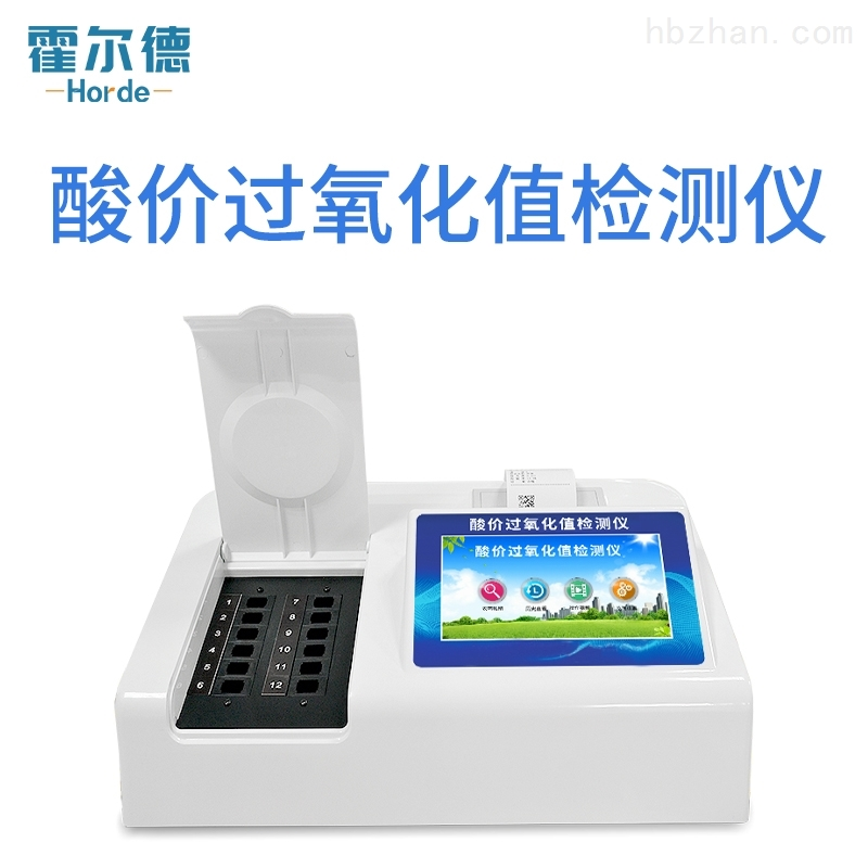 食用油酸价过氧化值检测设备