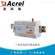 DTSY1352-NK/2G无线预付费电度表