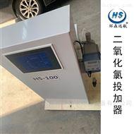 HS-100广东佛山二氧化氯投加器消毒效果怎么样