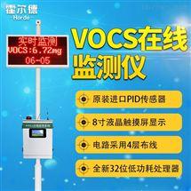 HED-VOCs-02VOCS在线监测报警系统