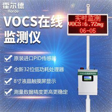 HED-VOCs-02厂界voc在线监测系统