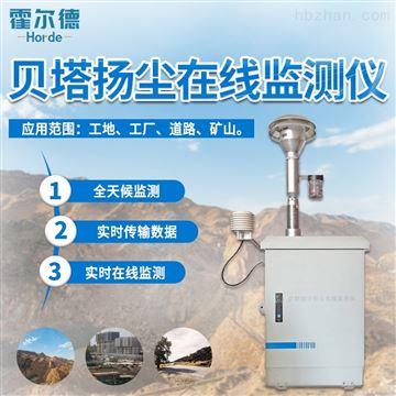 HED-JYC01贝塔β射线扬尘监测系统