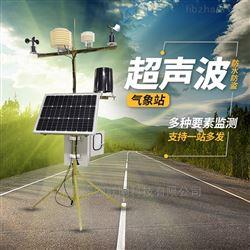 FT-CQX5气象环境监测仪器