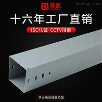 上海琼凯防火喷塑镀锌槽式桥架200*100*1.0
