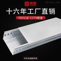 上海琼凯环形加强筋电缆桥架200x100x1.5